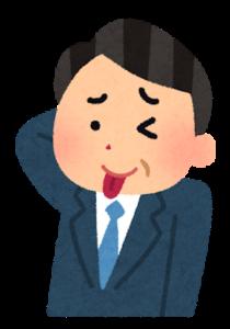 結婚相談所 田中さん