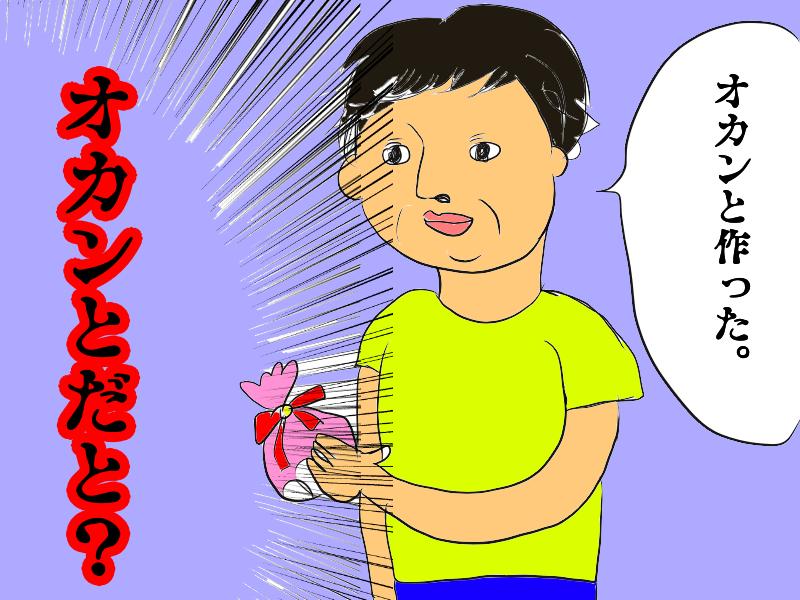 結婚相談所 オカン男