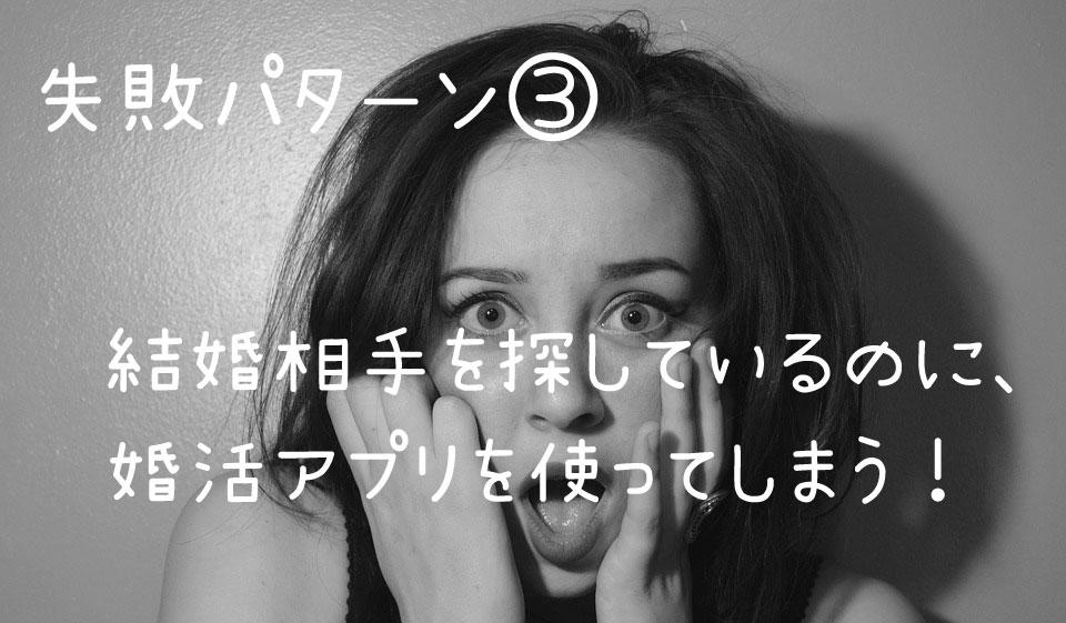 結婚相談所_婚活アプリ失敗パターン