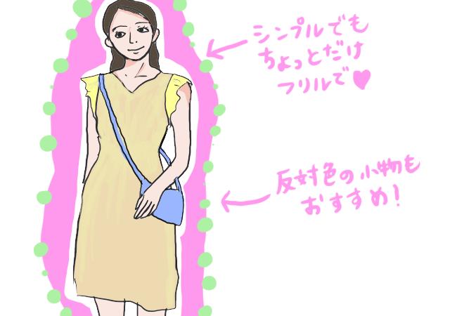 女性の婚活ファッション