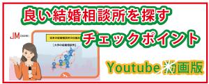 結婚相談所-jam動画