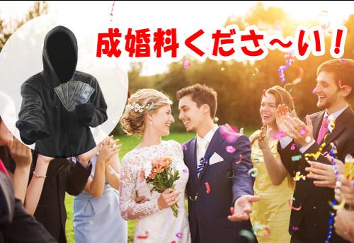 結婚相談所の成婚料