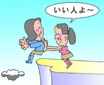 東京と横浜の結婚相談所