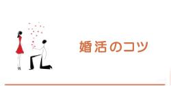 結婚相談所-大阪・京都・奈良の婚活