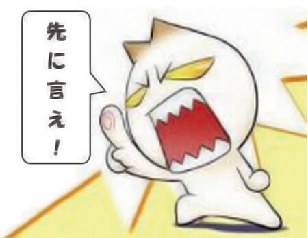 大阪の結婚相談所を比較しました-最初に言えよ