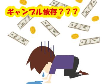 結婚相談所 ギャンブル