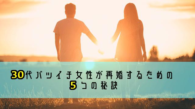 【婚活】30代バツイチ女性が再婚するための5つの秘訣