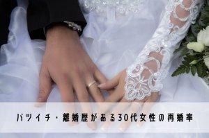 30代女性の再婚率は?バツイチ婚活調査を元に婚活を成功させる秘訣もご紹介!