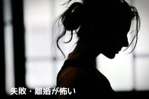 バツイチ・シングルマザーが恋愛・再婚できない3つの理由と解決法