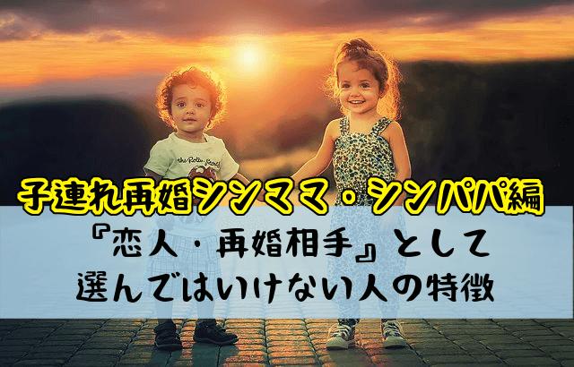 子連れ再婚でシンママ・シンパパが『恋人・再婚相手』として選んではいけない人の特徴<br />