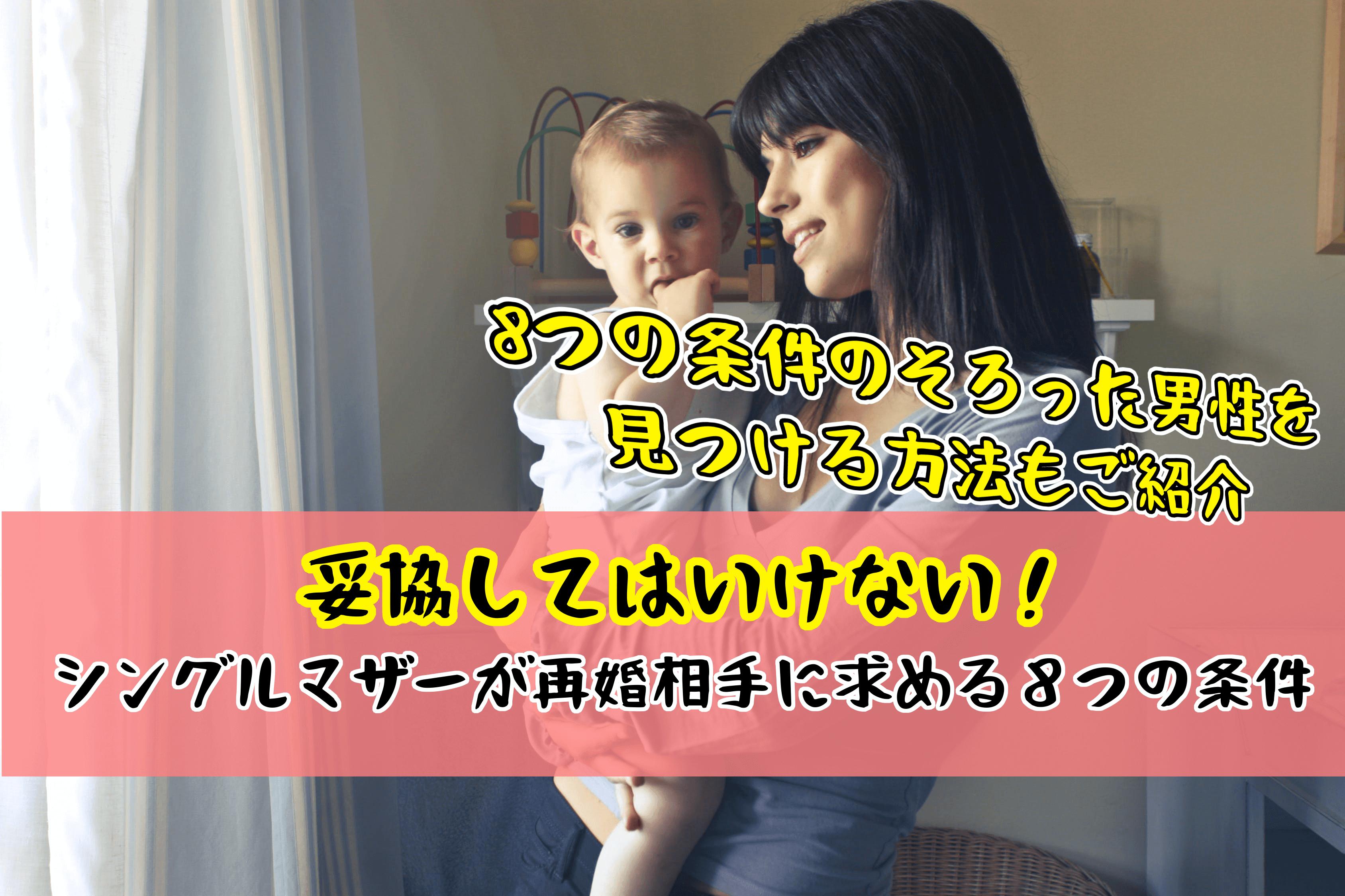 妥協してはいけない!シングルマザーが再婚相手に求める8つの条件とは?<br />
