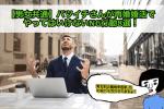 【男女共通】バツイチさんが再婚婚活でやってはいけないNG行動8選!