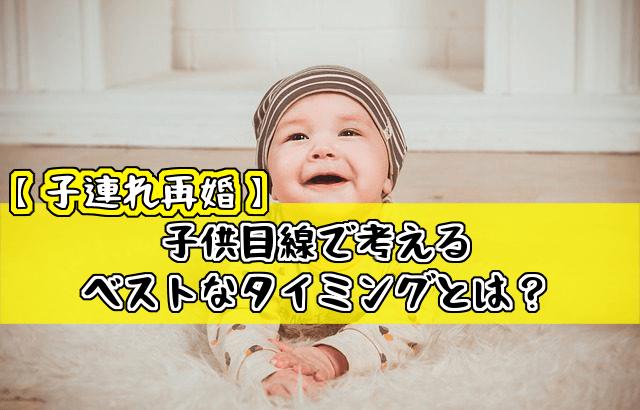 【子連れ再婚】子供目線で考えるベストなタイミングとは?<br />