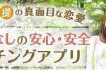 婚活アプリ『マリッシュ』はバツイチさんの再婚にピッタリ?特徴・メリット・デメリットを比較!