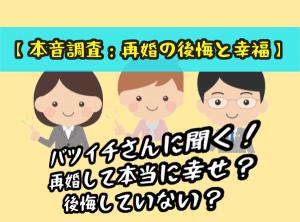 【本音調査:再婚の後悔と幸福】バツイチさんに聞く!再婚して本当に幸せ?後悔していない?