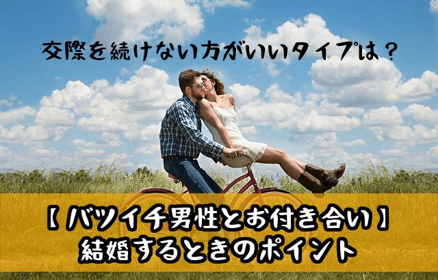【バツイチ男性とお付き合い】結婚するときのポイントや、交際を続けない方がいいタイプは?