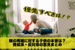 親の再婚に対する子供の本音は?賛成派・反対派の意見まとめ