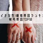 バツイチ女性の離婚原因ランキング!データから知る破局原因TOP10