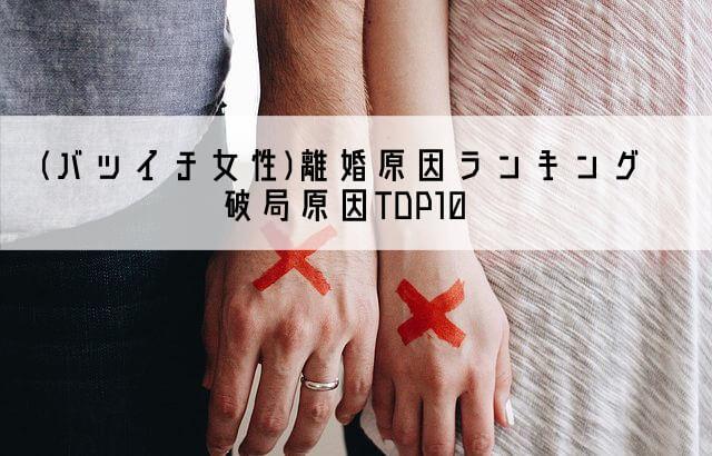 バツイチ女性の離婚原因ランキング!データから知る破局原因TOP10<br />