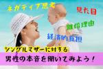 【男性の本音】バツイチ子持ち女性(シングルマザー)は恋愛対象になる?