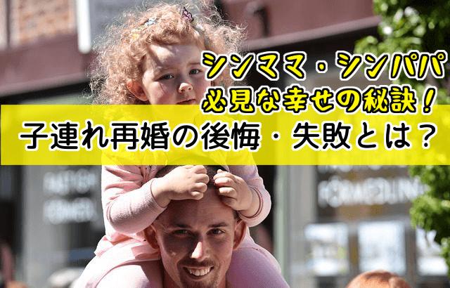 【子連れ再婚】子連れ再婚の後悔・失敗とは?シンママ・シンパパ必見な幸せの秘訣!