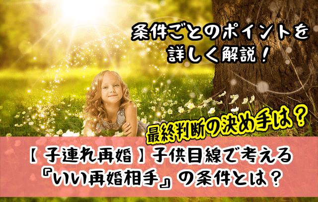 【子連れ再婚】子供目線で考える『いい再婚相手』の条件とは?