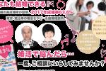 東京・結婚相談所『リアルラブ』はバツイチさんにおすすめ?特徴と評判!信頼できる理由