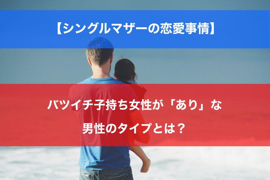 【シングルマザーの恋愛事情】バツイチ子持ち女性が「あり」な男性のタイプとは?