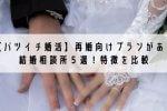 【バツイチ婚活】『再婚向けプラン』おすすめ結婚相談所5選!<特徴を徹底比較>
