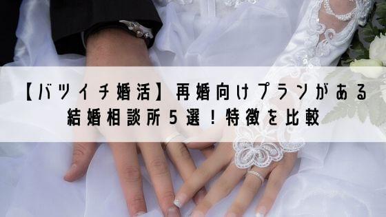【バツイチ婚活】再婚向けプランがある結婚相談所5選!特徴を比較