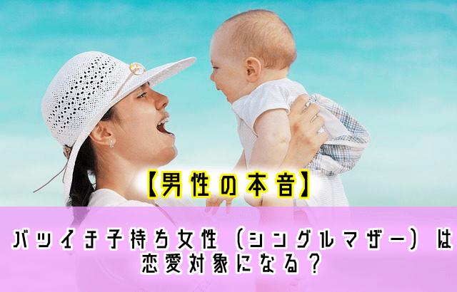 【男性の本音】バツイチ子持ち女性(シングルマザー)は恋愛対象になる?<br />