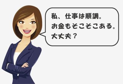 東京の結婚相談所 女性