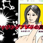 【マッチングアプリが抱える5つのデメリット】結婚相談所と比較することをおすすめします!