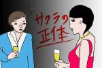 婚活パーティーにも潜んでいるサクラの正体。3つの特徴を知って見分けよう!