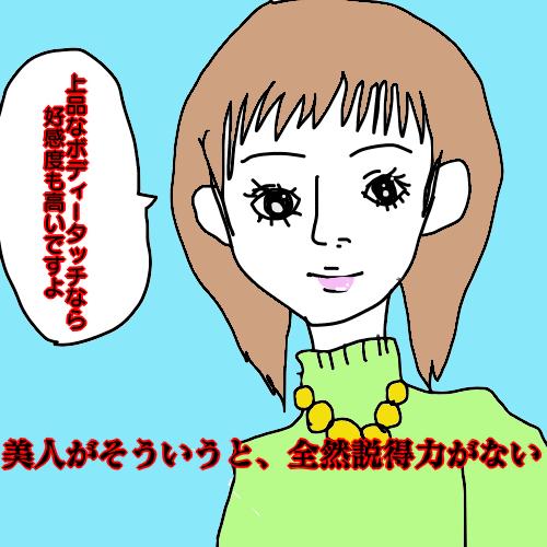 【衝撃】恋愛ノウハウ鵜呑み系女子は婚活男性にドン引かれる事実<br />