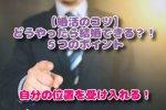 【婚活のコツ】ぶっちゃけ!どうやったら結婚できる?!5つのポイント