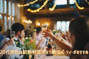 20代男性は婚活パーティがおすすめ