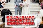 彼氏いない歴28年の女性が成婚できた!結婚相談所の体験談