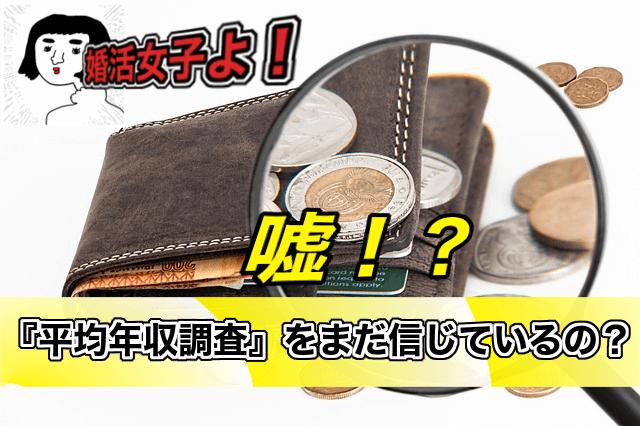 【嘘!?】婚活女子よ、日本の『平均年収調査』をまだ信じているの?