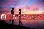 【バツイチ再婚】結婚相談所でバツイチさんが再婚できた5つの特徴と秘訣