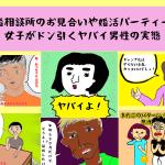 婚活女子が絶句する男子のビックリ発言3選 円滑なコミュニケーション術~男性編~