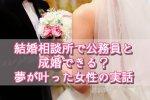 結婚相談所で公務員と成婚したい!28歳女性が団体職の夫と結婚するまでの実話