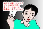 【神戸の結婚相談所体験談】年収5000万円・高収入男性と会ったけど…