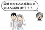 結婚相談所の婚活で結婚する人・しない人の違いと特徴