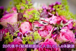20代の結婚相談所の婚活