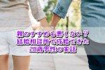 【結婚相談所の体験談】両親にすすめられて婚活した28歳男性の実話