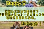 結婚ってホンマに幸せ?精神的なメリット・デメリットを既婚者に聞いてみた!