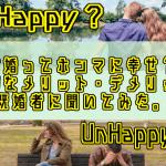 結婚ってホンマに幸せ?精神的なメリット・デメリットを既婚者に聞いてみた。