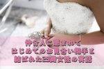 【結婚相談所の体験談】はじめてお見合いした男性と成婚した29歳女性の実話