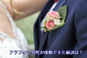 アラフォー男性が結婚相談所で成婚できた秘訣